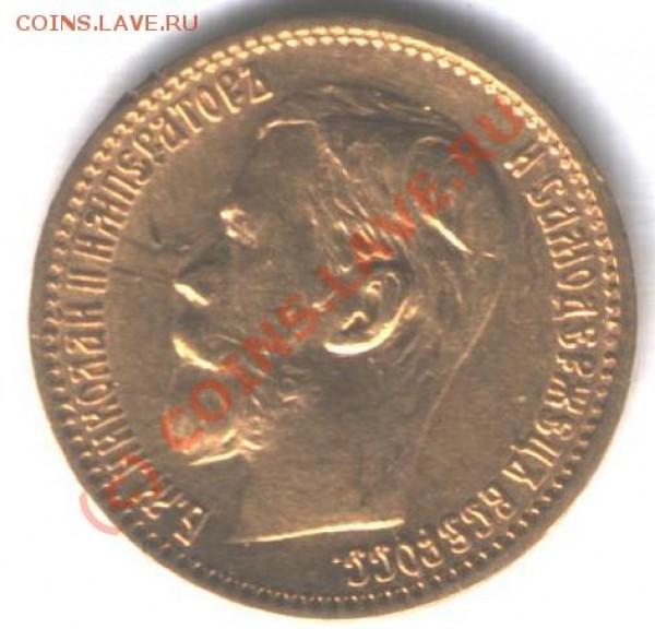 5 рублей 1898 - 156.JPG