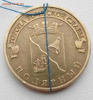 Бракованные монеты - IMG_20150719_153556
