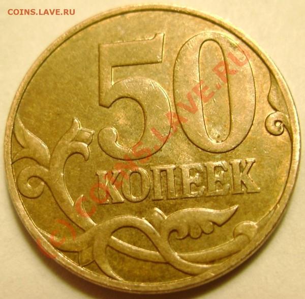 50 коп 2007 м. Шт 3.3 Б? подскажите - 50_1.JPG