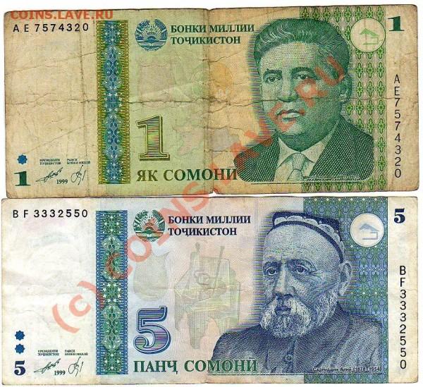 Боны: 1 и 5 сомоини Таджикистана, до 30.01.09. в 22:00 - фото282