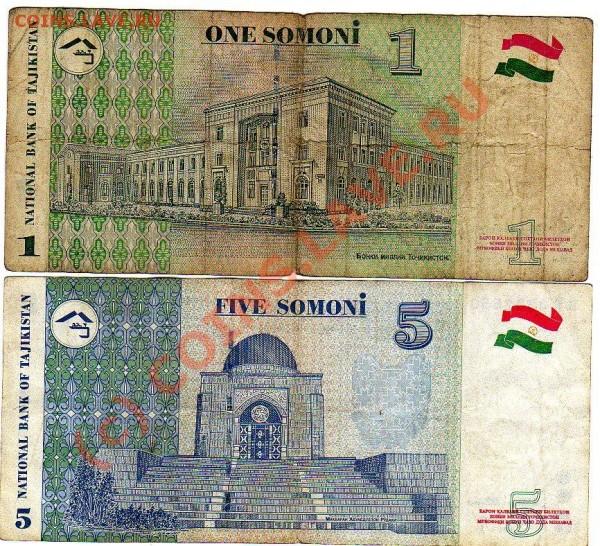 Боны: 1 и 5 сомоини Таджикистана, до 30.01.09. в 22:00 - фото283