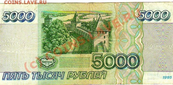 Бона 5000 рублей 1995 - фото285