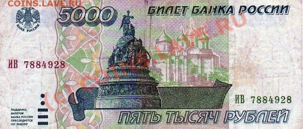 Бона 5000 рублей 1995 - фото286