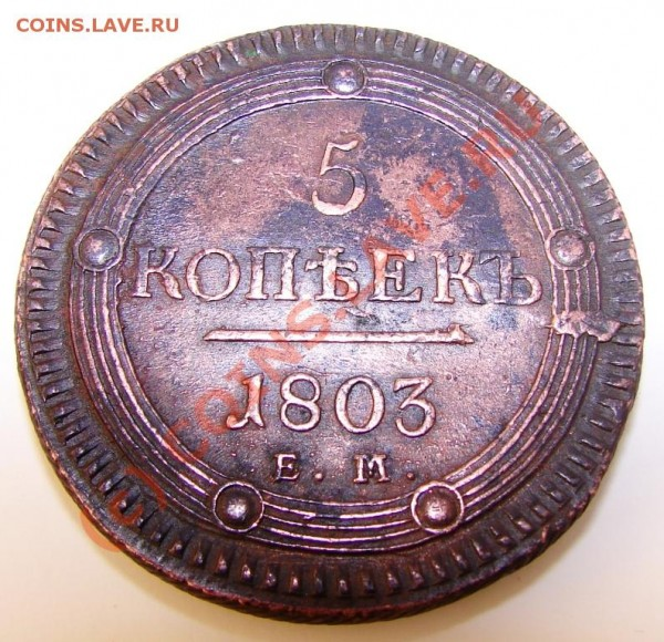 5 копеек 1803 год - 5 коп 1803 ЕМ 1.JPG