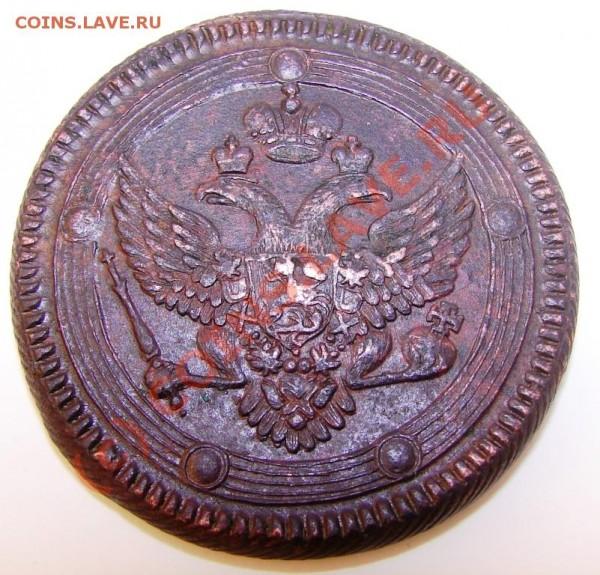 5 копеек 1803 год - 5 коп 1803 ЕМ а 1.JPG