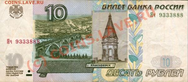 10 рублей с прикольным номером - 0003