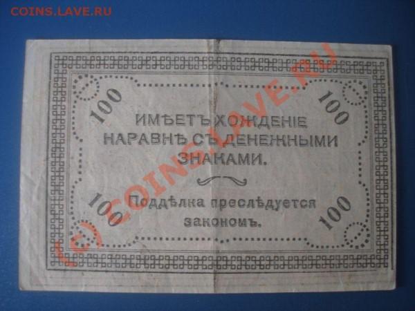 Бона 100 рублей Читинского отделения Госбанка, 1920 г., XF - P1240263_