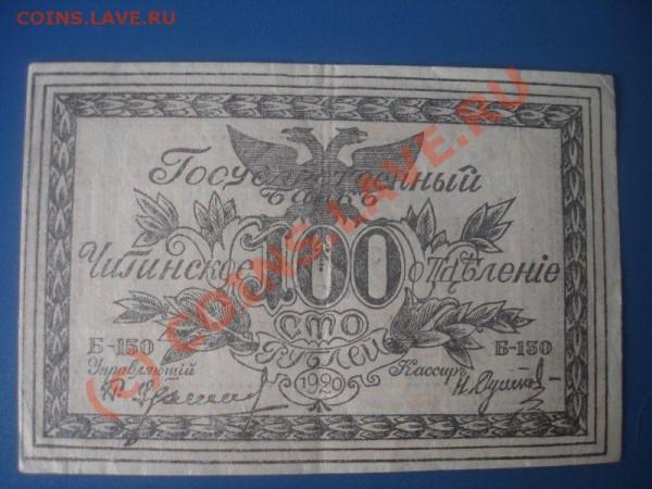 Бона 100 рублей Читинского отделения Госбанка, 1920 г., XF - P1240262_