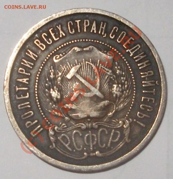 50 копеек 1921 г. - 1921_2