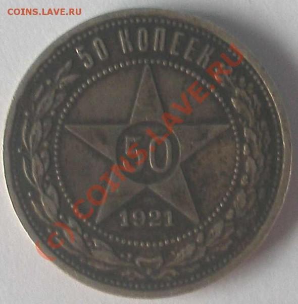 50 копеек 1921 г. - 1921_1