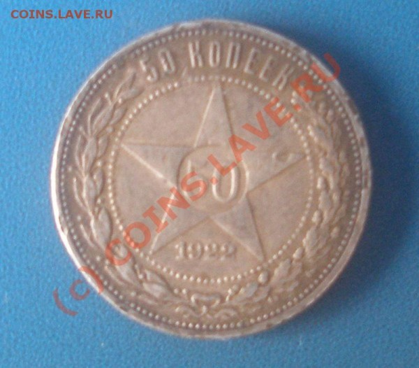 50 копеек 1922 г. (2 шт.) - 2_1