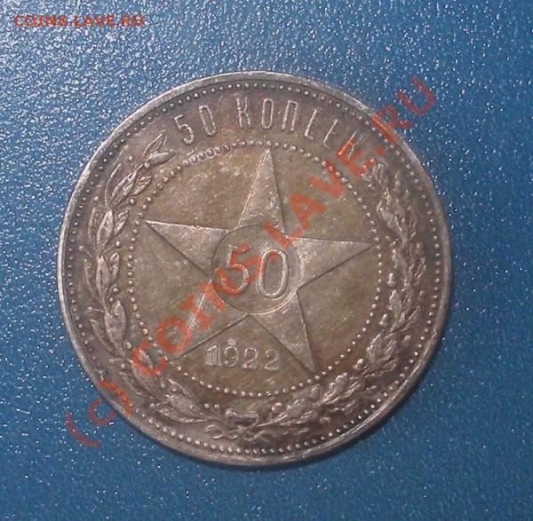 50 копеек 1922 г. (2 шт.) - 1_1