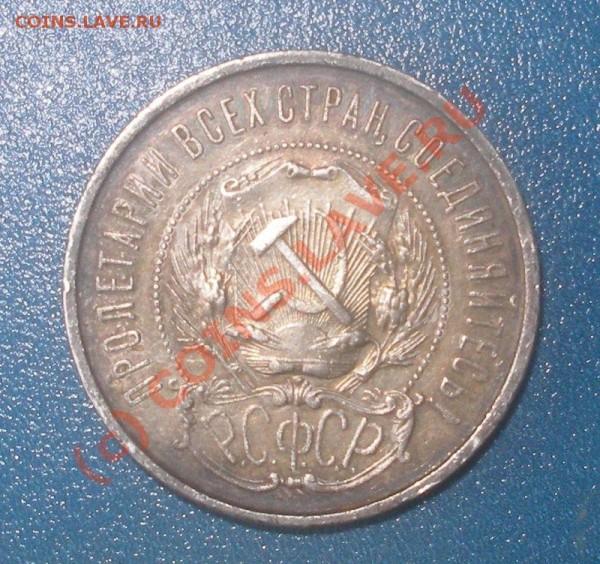 50 копеек 1922 г. (2 шт.) - 1_2