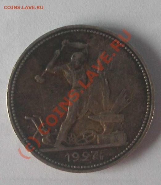 50 копеек 1927 г. - 1927_2