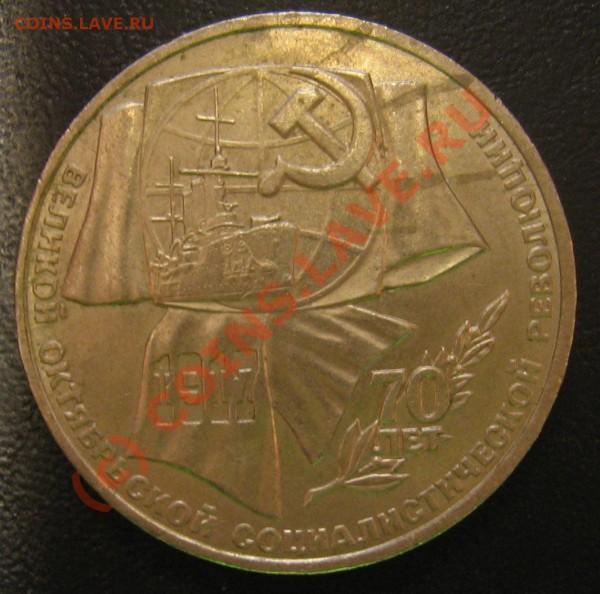 1 руб. 70 лет ВОСР - 70летВОСР-2