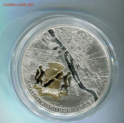 Монеты, жетоны, медали, посвящённые Новосибирску - img831