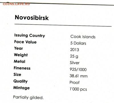 Монеты, жетоны, медали, посвящённые Новосибирску - img833