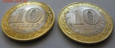"м монеты 10 руб. 2015г.""Окончание"" раскол - IMG_1268.JPG"