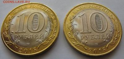 "м монеты 10 руб. 2015г.""Окончание"" раскол - IMG_1267.JPG"