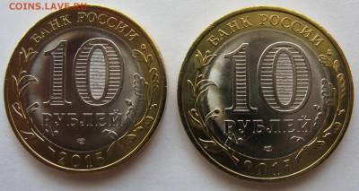 "м монеты 10 руб. 2015г.""Окончание"" раскол - IMG_1266.JPG"
