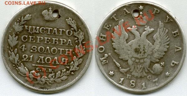 1 рубль 1817 ПС до 26.01.09 - 1817