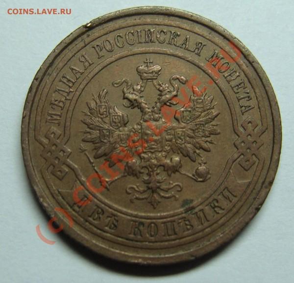 1 Копейка 1856 г. + 2 копейки 1914 г - DSC00110_cr