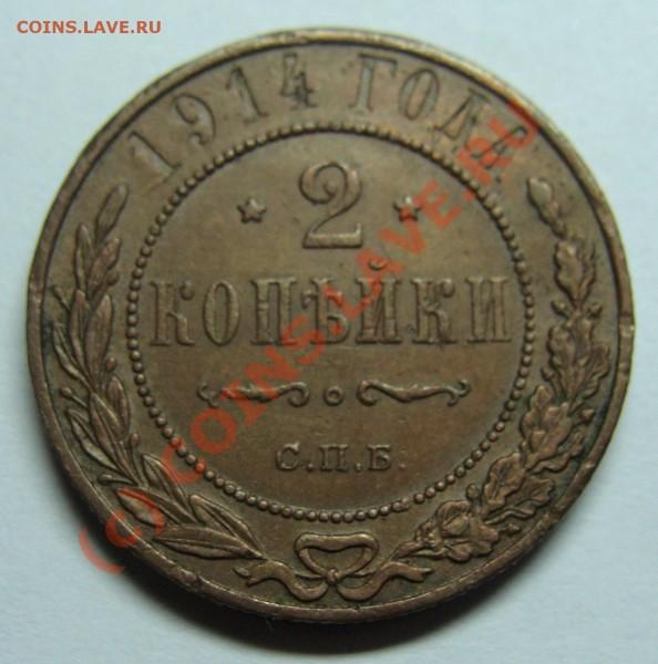 1 Копейка 1856 г. + 2 копейки 1914 г - DSC00109_cr
