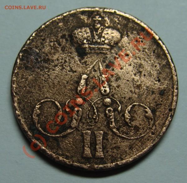 1 Копейка 1856 г. + 2 копейки 1914 г - DSC00119_cr