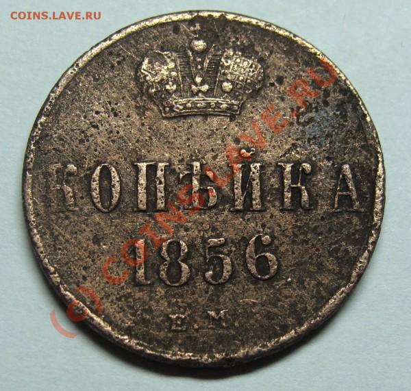 1 Копейка 1856 г. + 2 копейки 1914 г - DSC00117_cr