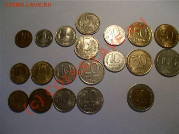 Монеты 1991-1993гг из оборота ! - 100_0502_00