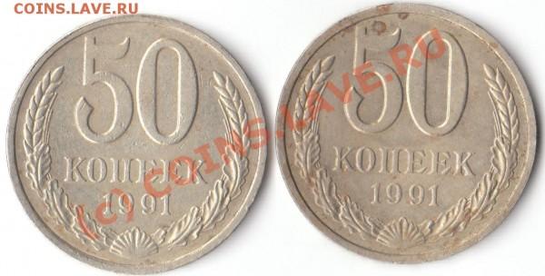 50 копеек 1991 ЛМД - IMG_0003