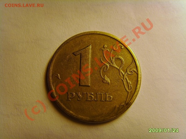 1 рубль 1997 года с браком, до 29.01.2009 21-00 - реверс