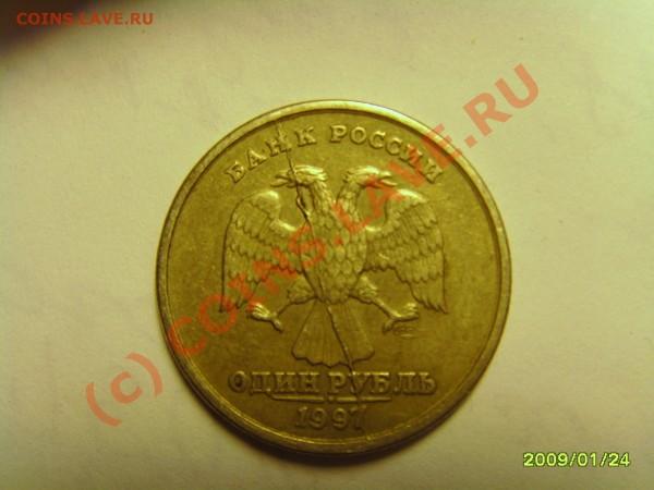 1 рубль 1997 года с браком, до 29.01.2009 21-00 - аверс