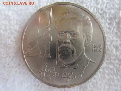 1 руб.1990 Чехов ВЫКУС до 02.08.15 в 22.30 мск - IMG_5645.JPG