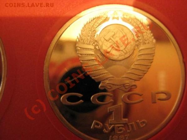 набор 70 рублей ВОСР - фото с камеры 005
