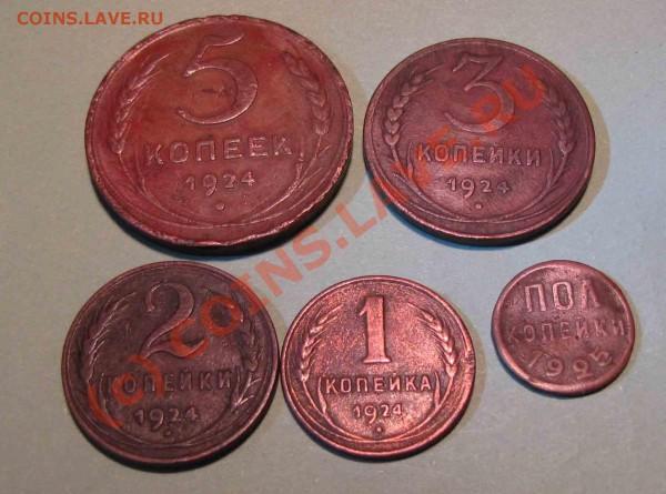 Монеты 1924г. Прошу оценить. - IMG_0642