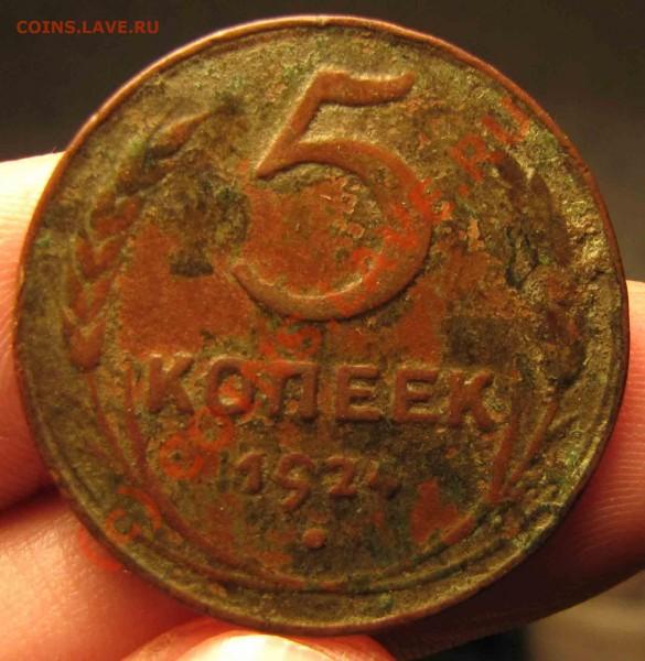 Монеты 1924г. Прошу оценить. - IMG_0672