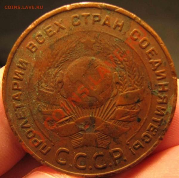 Монеты 1924г. Прошу оценить. - IMG_0671