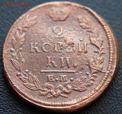 Бракованные монеты - 2 коп Е.М. - раскол