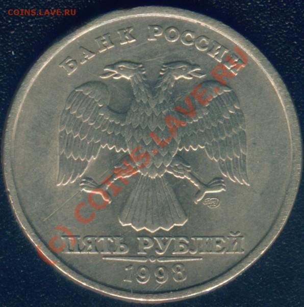 5 рублей 1998г брак штампа оцените? - Image3.JPG