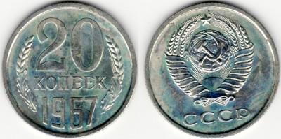 20 копеек 1967 наборная до 17.04.08 22-00 по Москве - 20-1967
