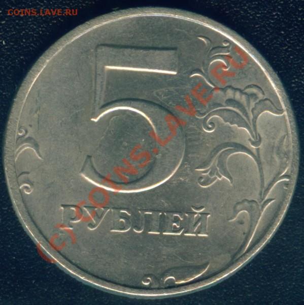 5 рублей 1998г брак штампа оцените? - Image1.JPG
