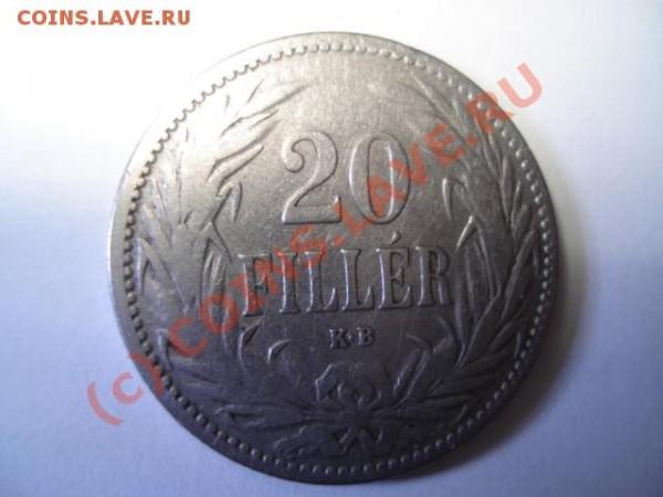 20 FILLER 1894 года. Венгрия. - DSC04203.JPG