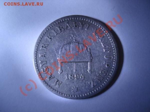 20 FILLER 1894 года. Венгрия. - DSC04208.JPG