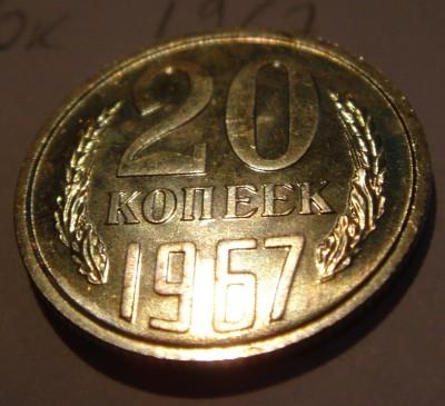 20 копеек 1967 наборная до 17.04.08 22-00 по Москве - DSC02284.JPG