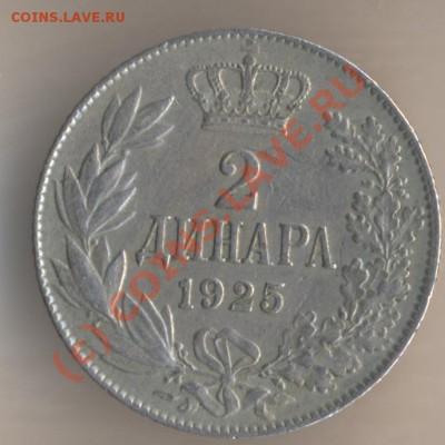 Югославия. - 5