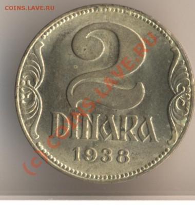 Югославия. - 43