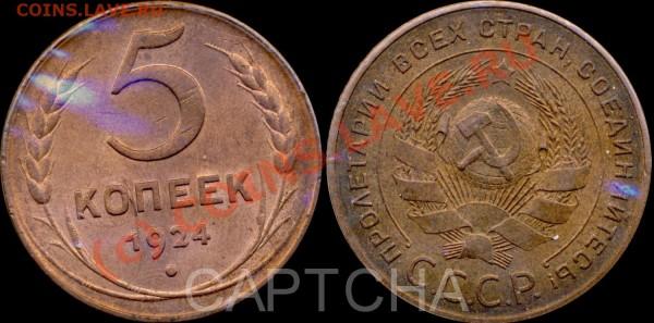 5 коп 1924 - 5kop1924
