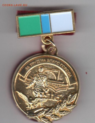 Монеты, жетоны, медали, посвящённые Новосибирску - Рисунок (17)