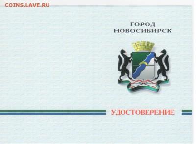 Монеты, жетоны, медали, посвящённые Новосибирску - Рисунок (18)